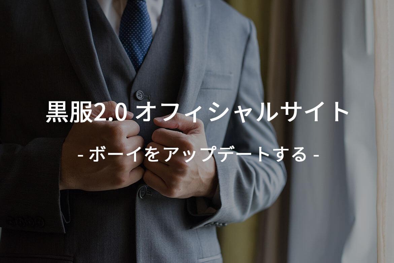 黒服2.0 オフィシャルサイト – ボーイをアップデートする –